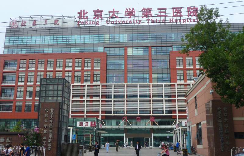 Peking University Third Hospital