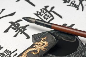 Symbolbild Kalligrafie
